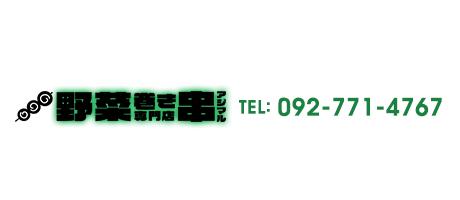 野菜巻き串専門店アジマル